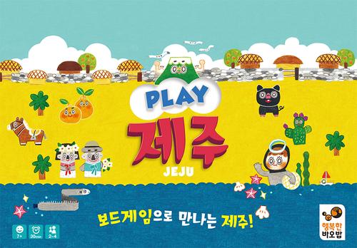 play jeju